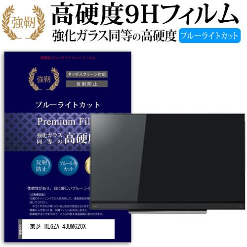 東芝 REGZA 43BM620X [43インチ] 機種で使える 強化 ガラスフィルム と 同等の 高硬度9H ブルーライトカット 反射防止 液晶TV 保護フィルム メール便送料無料