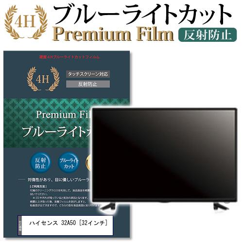 ハイセンス 32A50[32インチ]機種で使える 強化ガラス と 同等の 高硬度9H ブルーライトカット 反射防止 液晶TV 保護フィルム メール便なら送料無料
