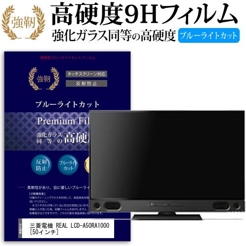 三菱電機 REAL LCD-A50RA1000[50インチ]機種で使える 強化ガラス と 同等の 高硬度9H ブルーライトカット 反射防止 液晶TV 保護フィルム メール便なら送料無料