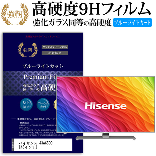 ハイセンス 43A6500 [43インチ] 機種で使える 強化 ガラスフィルム と 同等の 高硬度9H ブルーライトカット 反射防止 液晶TV 保護フィルム メール便送料無料