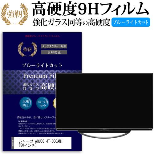 シャープ AQUOS 4T-C50AN1 [50インチ] 機種で使える 強化 ガラスフィルム と 同等の 高硬度9H ブルーライトカット 反射防止 液晶TV 保護フィルム メール便送料無料
