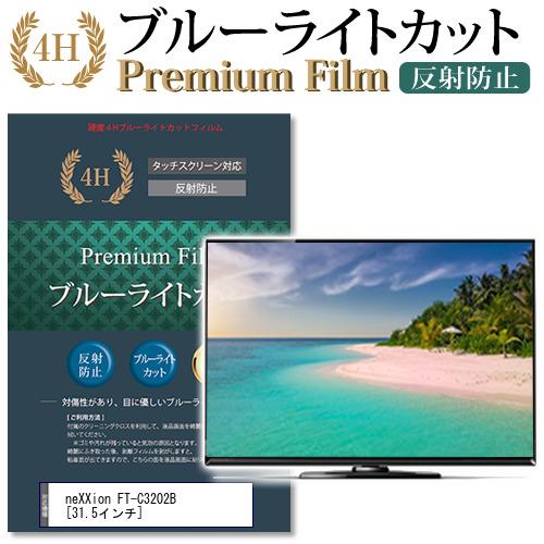 neXXion FT-C3202B [31.5インチ] 機種で使える 強化ガラス と 同等の 高硬度9H ブルーライトカット 反射防止 液晶TV 保護フィルム メール便送料無料
