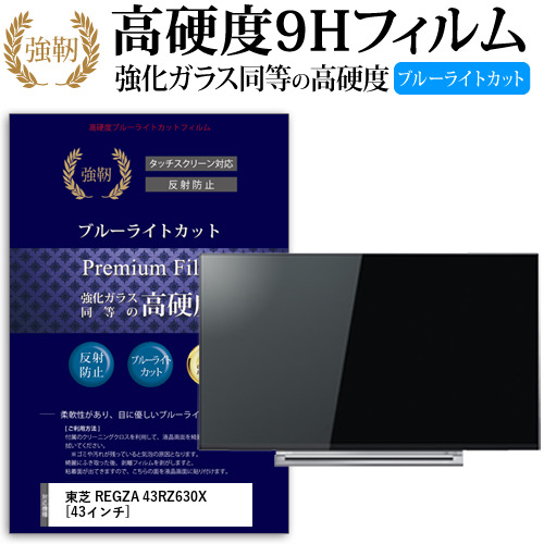 東芝 REGZA 43RZ630X [43インチ] 機種で使える 強化 ガラスフィルム と 同等の 高硬度9H ブルーライトカット 反射防止 液晶TV 保護フィルム メール便送料無料
