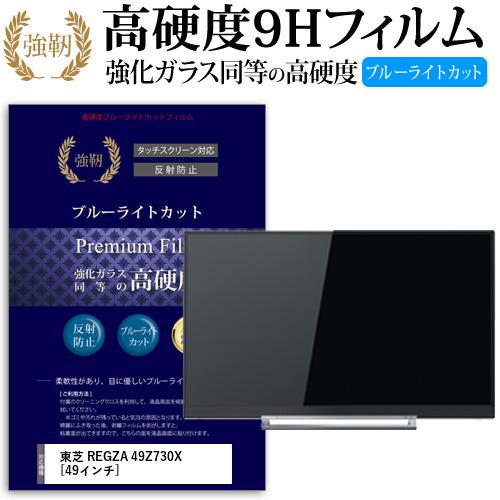東芝 REGZA 49Z730X [49インチ] 機種で使える 強化 ガラスフィルム と 同等の 高硬度9H ブルーライトカット 反射防止 液晶TV 保護フィルム メール便送料無料
