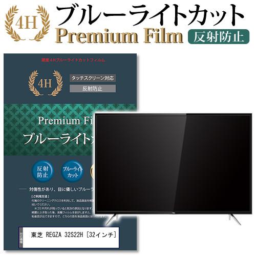 東芝 REGZA 32S22H [32インチ] 機種で使える 強化 ガラスフィルム と 同等の 高硬度9H ブルーライトカット 光沢タイプ 改訂版 液晶TV 保護フィルム メール便送料無料