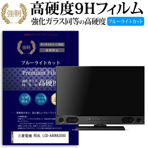 三菱電機 REAL LCD-A40RA2000 [40インチ] 機種で使える 強化 ガラスフィルム と 同等の 高硬度9H ブルーライトカット 反射防止 液晶TV 保護フィルム メール便送料無料