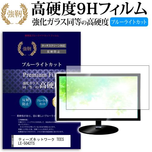 ティーズネットワーク TEES LE-5042TS [50インチ] 機種で使える 強化 ガラスフィルム と 同等の 高硬度9H ブルーライトカット 反射防止 液晶TV 保護フィルム メール便送料無料