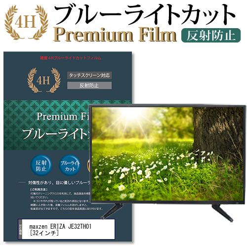 maxzen ERIZA JE32TH01 [32インチ] 機種で使える 強化 ガラスフィルム と 同等の 高硬度9H ブルーライトカット 光沢タイプ 改訂版 液晶TV 保護フィルム メール便送料無料
