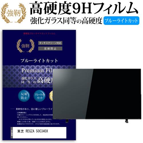 東芝 REGZA 50C340X [50インチ] 機種で使える 強化 ガラスフィルム と 同等の 高硬度9H ブルーライトカット 反射防止 液晶TV 保護フィルム メール便送料無料