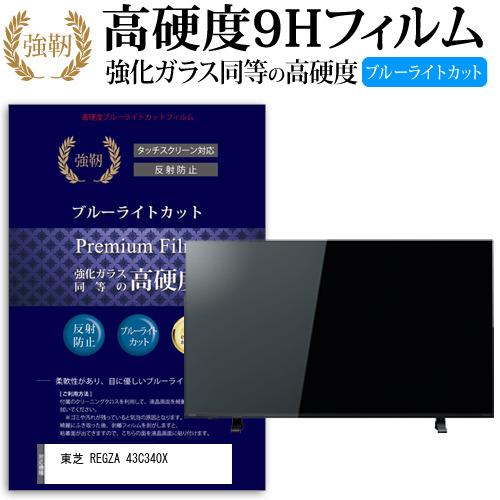 東芝 REGZA 43C340X [43インチ] 機種で使える 強化 ガラスフィルム と 同等の 高硬度9H ブルーライトカット 反射防止 液晶TV 保護フィルム メール便送料無料
