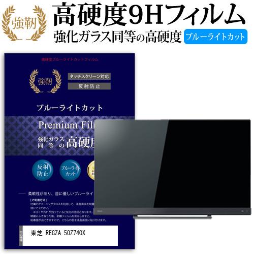 東芝 REGZA 50Z740X [50インチ] 機種で使える 強化 ガラスフィルム と 同等の 高硬度9H ブルーライトカット 反射防止 液晶TV 保護フィルム メール便送料無料