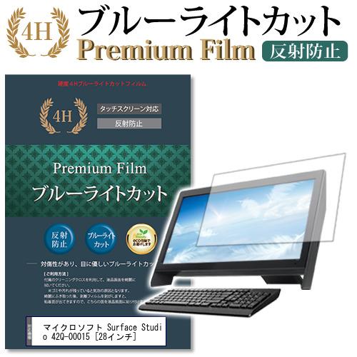 マイクロソフト Surface Studio 42Q-00015 [28インチ] 機種で使える 強化ガラス と 同等の 高硬度9H ブルーライトカット 反射防止 液晶保護フィルム メール便送料無料