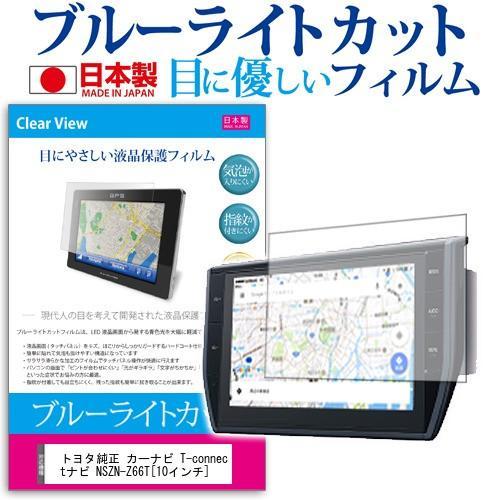 支持豐田純正汽車導航器T-connect導航器NSZN-Z66T[10英寸]觸控式螢幕的指紋防止清除光澤液晶屏保護膜畫面保護片液晶膠卷