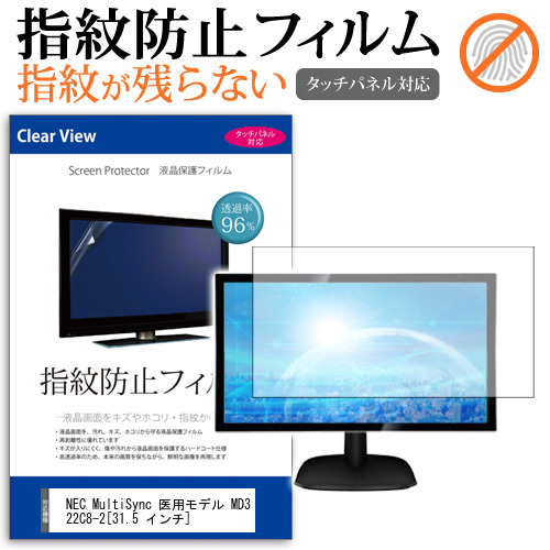 NEC MultiSync 医用モデル MD322C8-2[31.5 インチ]タッチパネル対応 指紋防止 クリア光沢 液晶保護フィルム 画面保護 シート 液晶フィルム メール便なら送料無料