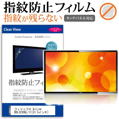 フィリップス Q-Line BDL3230QL/11[31.5インチ]タッチパネル対応 指紋防止 クリア光沢 液晶保護フィルム 画面保護 シート 液晶フィルム メール便なら送料無料