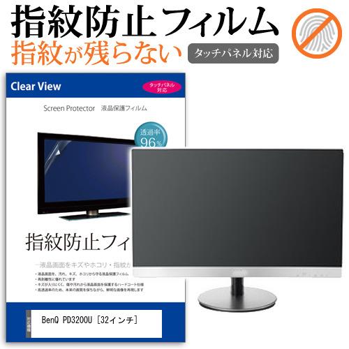 BenQ PD3200U[32インチ]機種で使える タッチパネル対応 指紋防止 クリア光沢 液晶保護フィルム 画面保護 シート 液晶フィルム メール便なら送料無料