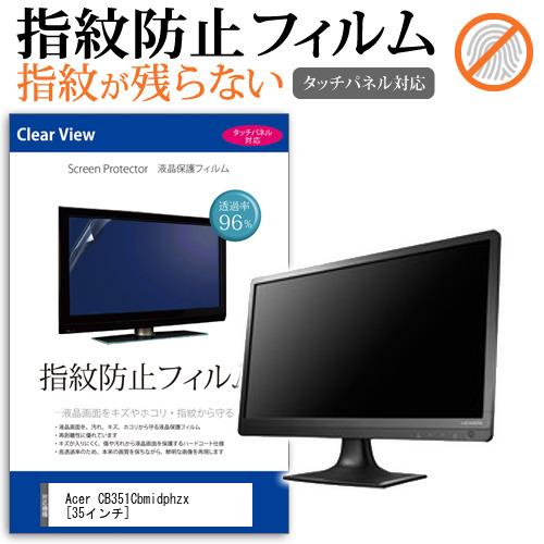 Acer CB351Cbmidphzx[35インチ]機種で使える タッチパネル対応 指紋防止 クリア光沢 液晶保護フィルム 画面保護 シート 液晶フィルム メール便なら送料無料