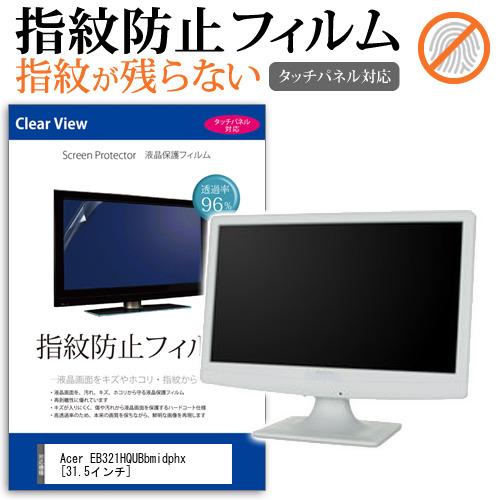 Acer EB321HQUBbmidphx[31.5インチ]機種で使える タッチパネル対応 指紋防止 クリア光沢 液晶保護フィルム 画面保護 シート 液晶フィルム メール便なら送料無料