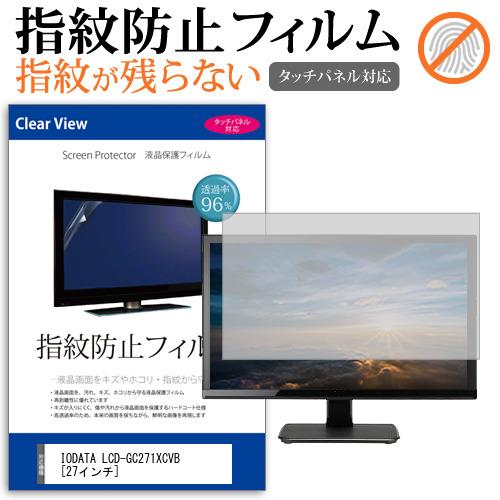 送料無料 強化ガラス IODATA LCD-MF277XDB 機種で使える 反射�止 �硬度9H 液晶保護フィルム と [27インチ] ブルーライトカット メール便 同等の