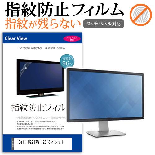 Dell U2917W [28.8インチ] タッチパネル対応 指紋防止 クリア光沢 液晶保護フィルム 画面保護 シート 液晶フィルム メール便送料無料
