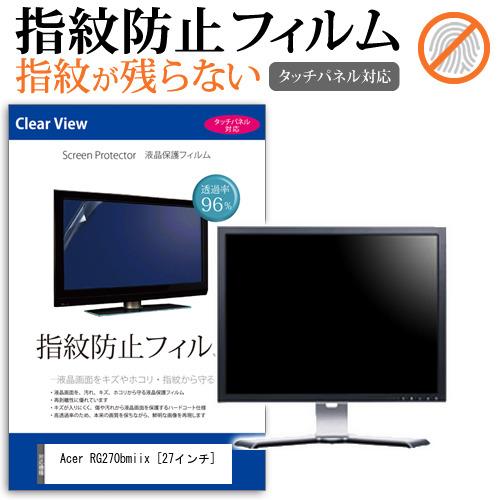 Acer RG270bmiix [27インチ] 機種で使える タッチパネル対応 指紋防止 クリア光沢 液晶保護フィルム 画面保護 シート 液晶フィルム メール便送料無料