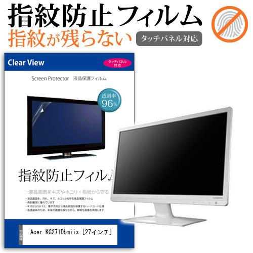 Acer KG271Dbmiix [27インチ] 機種で使える タッチパネル対応 指紋防止 クリア光沢 液晶保護フィルム メール便送料無料
