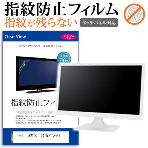 Dell U3219Q [31.5インチ] 機種で使える タッチパネル対応 指紋防止 クリア光沢 液晶保護フィルム メール便送料無料