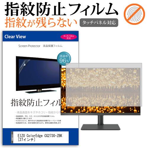 EIZO ColorEdge CG2730-ZBK [27インチ] 機種で使える タッチパネル対応 指紋防止 クリア光沢 液晶保護フィルム メール便送料無料