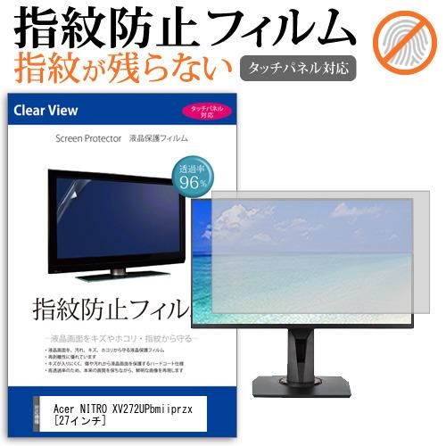 Acer NITRO XV272UPbmiiprzx [27インチ] 機種で使える タッチパネル対応 指紋防止 クリア光沢 液晶保護フィルム メール便送料無料