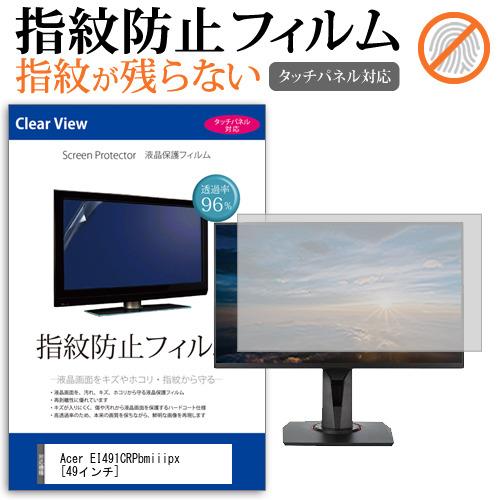 15日 ポイント10倍 Acer EI491CRPbmiiipx [49インチ] 機種で使える タッチパネル対応 指紋防止 クリア光沢 液晶保護フィルム メール便送料無料