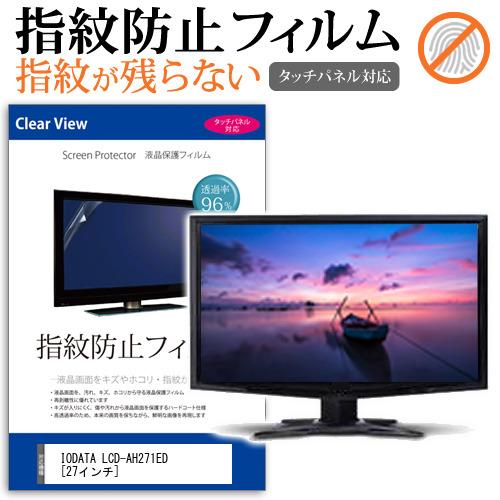 IODATA LCD-AH271ED [27インチ] 機種で使える タッチパネル対応 指紋防止 クリア光沢 液晶保護フィルム メール便送料無料