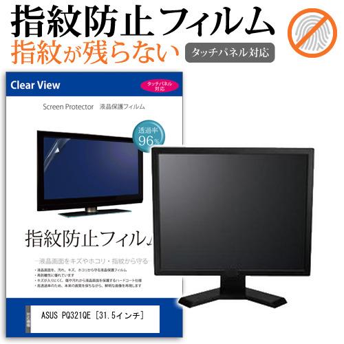 ASUS PQ321QE [31.5インチ] 機種で使える タッチパネル対応 指紋防止 クリア光沢 液晶保護フィルム メール便送料無料
