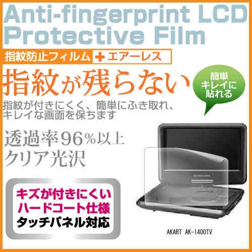 AKART AK-1400 TV[14.1 인치]터치 패널 대응 지문 방지 클리어 광택 액정 보호 필름 화면 보호 시트 액정 필름