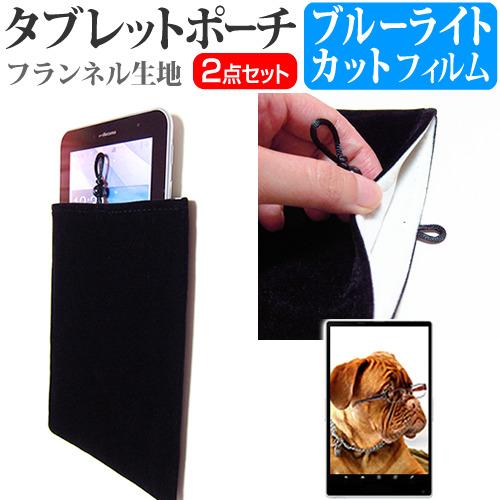 APPLE iPad MD328J A ケース と 人気海外一番 売却 ブルーライトカット フィルム 第1世代 液晶保護フィルム 保護フィルム カバー タブレットケース 9.7インチ セット メール便送料無料 ポーチ 指紋防止
