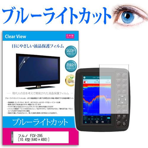 フルノ FCV-295 [10.4型(640×480)] 機種で使える ブルーライトカット 日本製 反射防止 液晶保護フィルム 指紋防止 気泡レス加工 液晶フィルム メール便送料無料