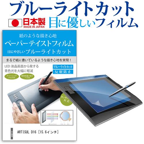 d1f2d0a747 楽天市場】ARTISUL D16 [15.6インチ] 機種用 ペーパーライク 指紋防止 ...