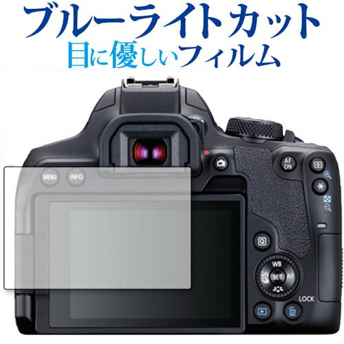 CANON EOS Kiss X10i ブルーライトカット 液晶保護 フィルム スーパーSALE 指紋防止 市場 反射防止 爆買いセール 専用 液晶フィルム 最大ポイント10倍以上 気泡レス加工 液晶保護フィルム メール便送料無料