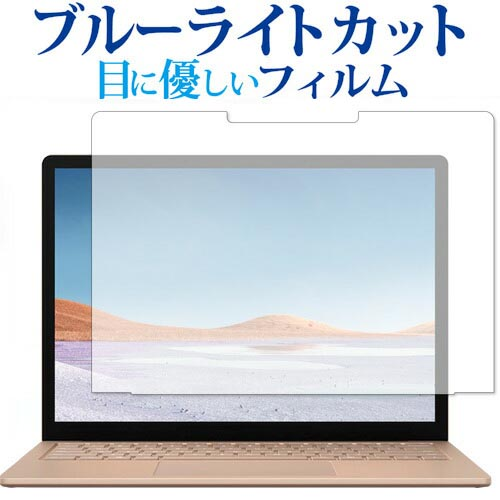 Microsoft Surface Laptop 4 3 2 流行のアイテム 直送商品 13.5インチ 2021年版 ブルーライトカット 液晶保護 フィルム 反射防止 液晶保護フィルム 液晶フィルム 2019年 2018年 メール便送料無料 指紋防止 2021年 ラップトップ サーフェス 2017年 気泡レス加工