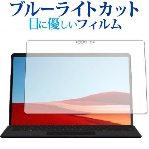 Microsoft Surface Pro X 液晶画面用 専用 ブルーライトカット 反射防止 液晶保護フィルム 指紋防止 気泡レス加工 液晶フィルム メール便送料無料