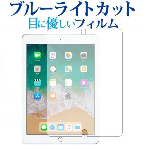 Apple iPad おトク 第5世代 9.7 第6世代 ブルーライトカット 日本製 反射防止 液晶保護 フィルム 気泡レス加工 Air 液晶保護フィルム Air2 5☆大好評 指紋防止 専用 メール便送料無料 アイパッド Pro 液晶フィルム