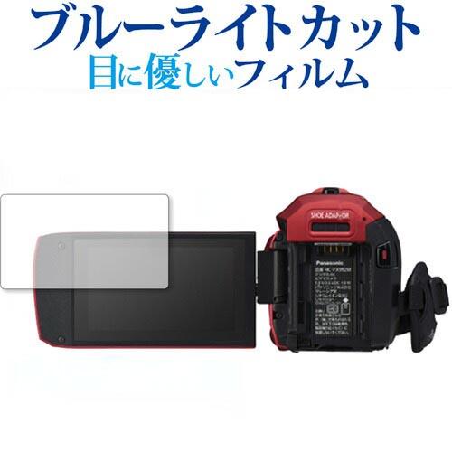 パナソニック HC-VZX992M ブルーライトカット 液晶保護 フィルム スーパーSALE 最大ポイント10倍以上 専用 気泡レス加工 最安値 指紋防止 反射防止 メーカー再生品 メール便送料無料 液晶保護フィルム 日本製 液晶フィルム