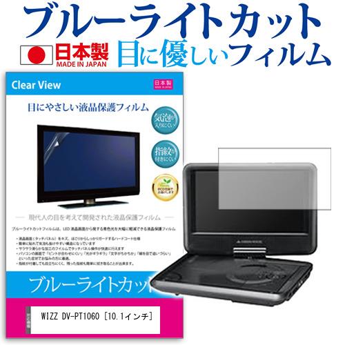 トレンド WIZZ DV-PT1060 ブルーライトカット 液晶保護 フィルム スーパーSALE 最大ポイント10倍以上 10.1インチ 反射防止 気泡レス加工 メール便送料無料 液晶保護フィルム 指紋防止 セールSALE%OFF 日本製 液晶フィルム