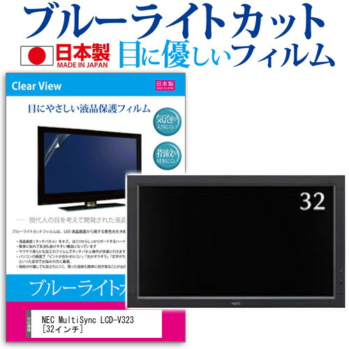 NEC MultiSync LCD-V323[32インチ]ブルーライトカット 反射防止 液晶保護フィルム 指紋防止 気泡レス加工 液晶フィルム メール便なら送料無料