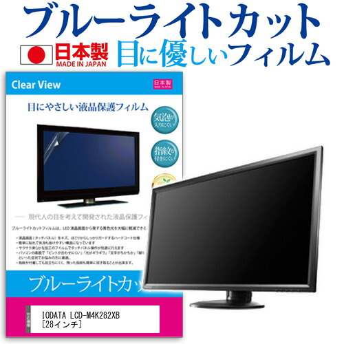 IODATA LCD-M4K282XB [28インチ] ブルーライトカット 日本製 反射防止 液晶保護フィルム 指紋防止 気泡レス加工 液晶フィルム メール便送料無料
