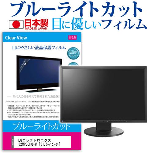 15日 ポイント10倍 LGエレクトロニクス 32MP58HQ-W [31.5インチ] ブルーライトカット 日本製 反射防止 液晶保護フィルム 指紋防止 気泡レス加工 液晶フィルム メール便送料無料