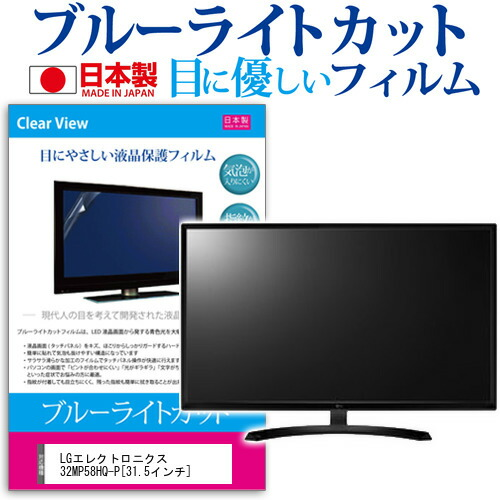 LGエレクトロニクス 32MP58HQ-P[31.5インチ]ブルーライトカット 反射防止 液晶保護フィルム 指紋防止 気泡レス加工 液晶フィルム メール便なら送料無料
