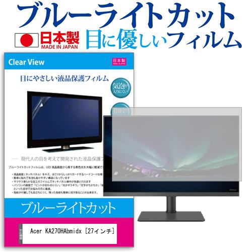 Acer KA270HAbmidx [27インチ] ブルーライトカット 日本製 反射防止 液晶保護フィルム 指紋防止 気泡レス加工 液晶フィルム メール便送料無料