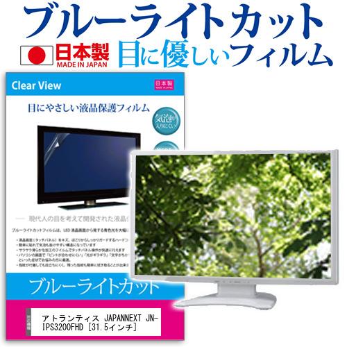 15日 ポイント10倍 アトランティス JAPANNEXT JN-IPS3200FHD [31.5インチ] ブルーライトカット 日本製 反射防止 液晶保護フィルム 指紋防止 気泡レス加工 液晶フィルム メール便送料無料