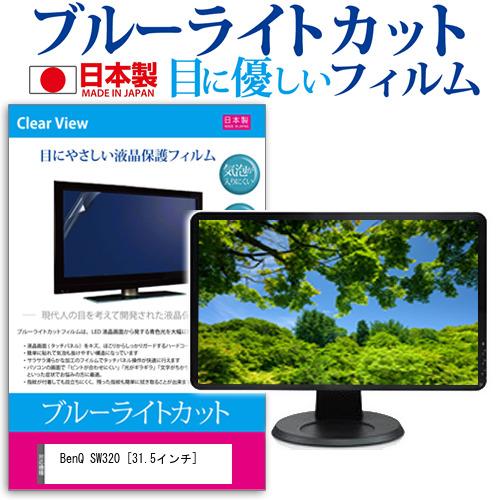 15日 ポイント10倍 BenQ SW320 [31.5インチ] 機種で使える ブルーライトカット 日本製 反射防止 液晶保護フィルム 指紋防止 気泡レス加工 液晶フィルム メール便送料無料