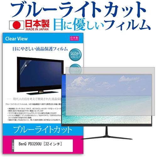 BenQ PD3200U[32インチ]機種で使える ブルーライトカット 反射防止 液晶保護フィルム 指紋防止 気泡レス加工 液晶フィルム メール便なら送料無料